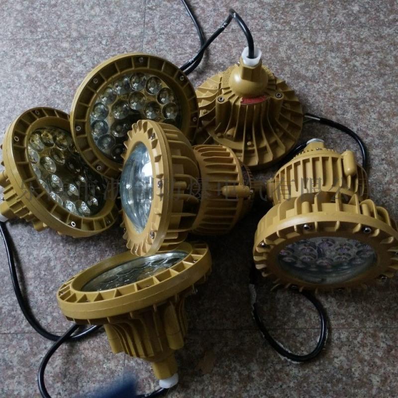 LED防爆灯铝合金外壳/隔爆型防水防爆灯