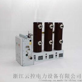 側裝式真空斷路器VS1-12