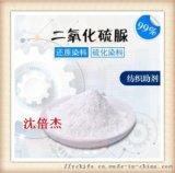 二氧化硫脲 纺织助剂还原 硫化染料