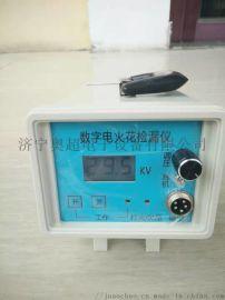 防腐层电火花针孔检测仪