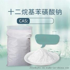 十二烷基苯磺酸钠 厂家 25155-30-0