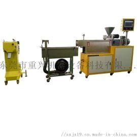 东莞重兴XH-433-25实验型小型双螺杆造粒机