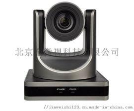 金微视12倍USB高清视频会议摄像机 JWS71CV