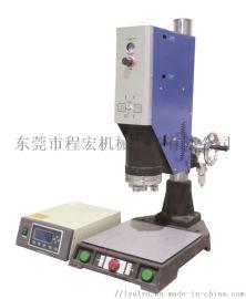 程宏超声波机械 转盘超声机 超音波机械 模具