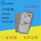 工厂定制  CPE磨砂袋  服装包装袋、手机包装袋