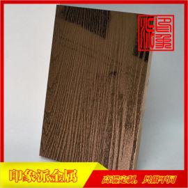 镜面古铜木纹不锈钢蚀刻板