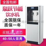 學校工廠餐飲溫熱不鏽鋼過濾直飲商用立式飲水機