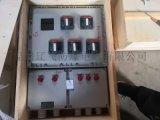 BXK-T水泵防爆控制箱接線