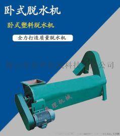 新品供应卧式脱水机 塑料摩擦清洗机 甩干机