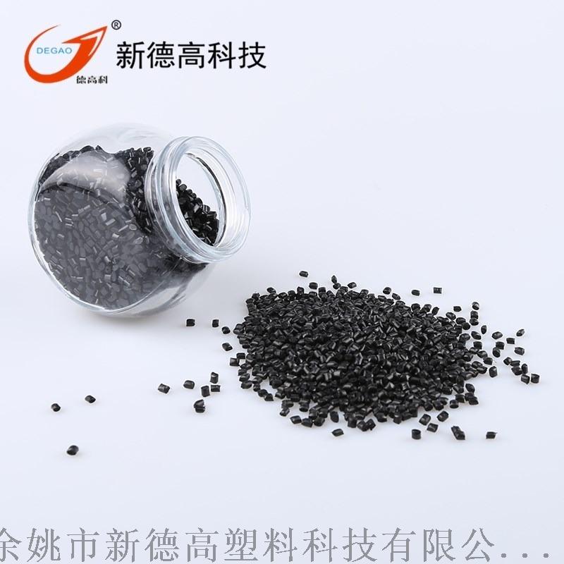 生產ABS導電塑料 DGK-DD3C 超導電