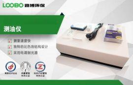 LB-7101红外分光法测油仪