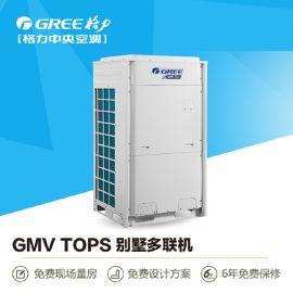 北京格力中央空调别墅多联机GMV TOPS系列