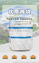 PP材质柔性集装袋厂家**现货速发品质**
