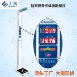 上禾便捷式身高体重测量仪 健康  SH-200