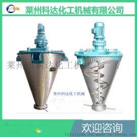 混合机 变性淀粉混合机 双锥搅拌机 双螺旋锥形混合机