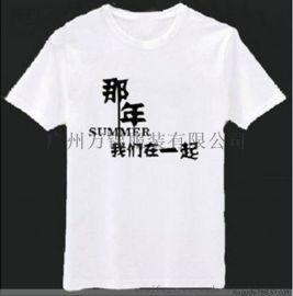 番禺区圆领T恤衫定做,化龙短袖T恤衫定制,T恤衫批发