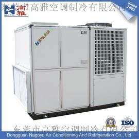 高雅 中央空调KWJ-25洁净型水冷式单冷柜机 25HP 水冷空调机组 水冷式单冷柜机