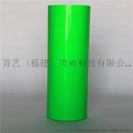 青艺48*23m1000系列荧光绿色高弹热转印刻字膜个性T-shirt专色膜
