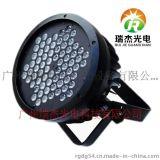 72颗3W大功率铸铝帕灯 LED舞台灯光 户外演出灯 染色灯 婚庆灯