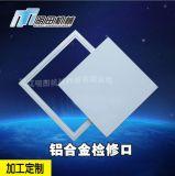 加工定制中央空调检修口 铝合金托板检修口