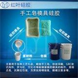 深圳直销耐高温手工皂肥皂模具硅胶复模胶专用免费调色