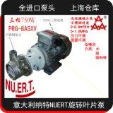 PRG8ASXV磁力無泄漏旋轉葉片泵 調壓泵