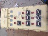 Ex防爆外壳加工 定做成套防爆箱柜