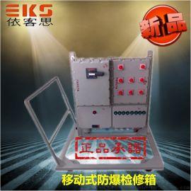 BXMD51-8K防爆动力检修箱移动式防爆箱