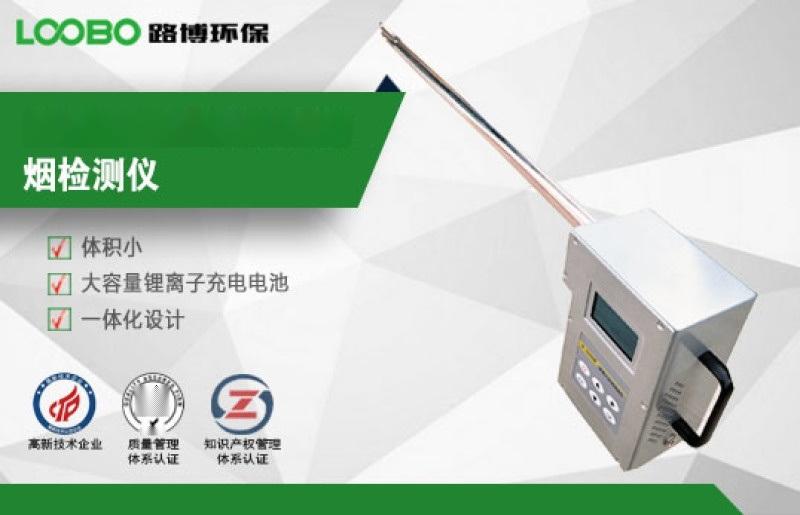 路博廠家直銷一體式油煙檢測儀,攜帶型油煙檢測儀