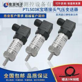 宝塔接头气压变送器 应变式管道风压传感器 正负压变送器