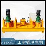 安徽亳州全自動工字鋼冷彎機/槽鋼彎曲機配件銷售