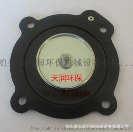 ASCO电磁脉冲阀膜片品牌深圳橡胶膜片批发