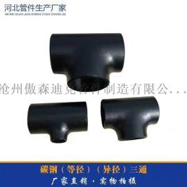 焊接三通  碳钢三通   焊接四通