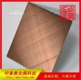 304交叉拉丝玫瑰金亮光不锈钢装饰板厂家直销