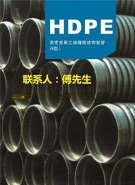hdpe缠绕增强管(b型管)