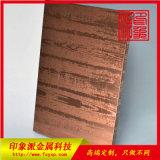 不锈钢蚀刻板  304玫瑰金蚀刻木纹不锈钢板