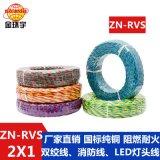 金环宇电线电缆 国标ZN-RVS2X1平方 阻燃耐火 消防软线 100米