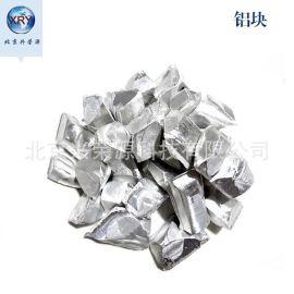 高纯铝块99.99%高纯金属颗粒铝块 脱氧铝粒铝段