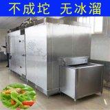 網帶調速肉類牛肉豬肉羊肉速凍機 大型連續式食品速凍設備