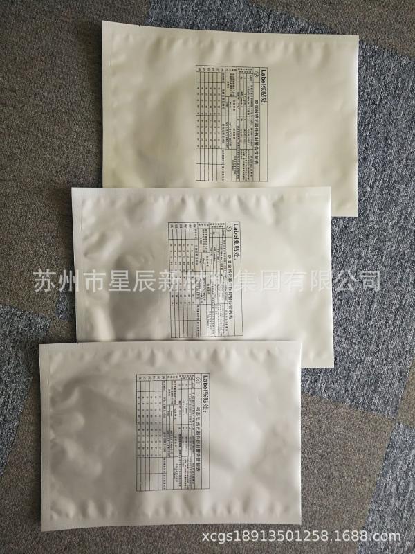 供應安徽地區電子電容抽真空鋁箔袋可出口的純鋁袋