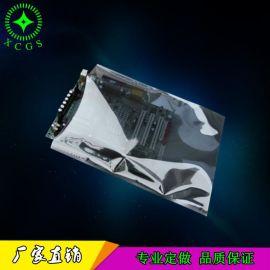 星辰高品質定制電子線路板防靜電包裝袋 銀色透明塑料袋 送貨上門