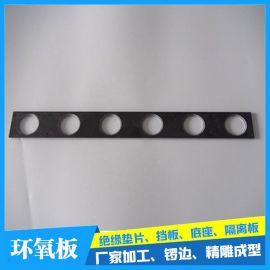 黑色环氧板 环氧板加工件 3240/FR4黄色 水绿色 白色绝缘板加工