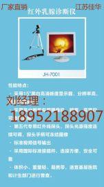 JH-7001便攜紅外線**診斷儀生產供應商 乳透儀直銷電話