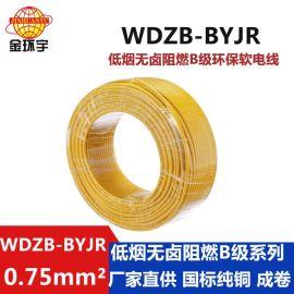深圳金环宇电线 国标低烟无卤阻燃B级WDZB-BYJR0.75家装工程软线