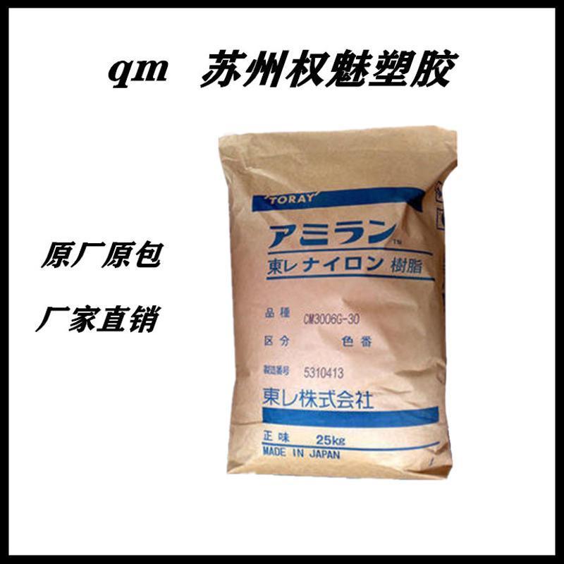 现货日本 TPEE 6347 抗紫外线耐候耐老化热弹性体塑胶原料