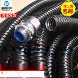 內徑6分3/4英寸19mm/PVC包塑蛇皮管/包塑金屬軟管/電線保護軟管