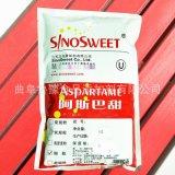 阿斯巴甜现货 食品级厂家价格 含量99阿斯巴甜 食品添加剂