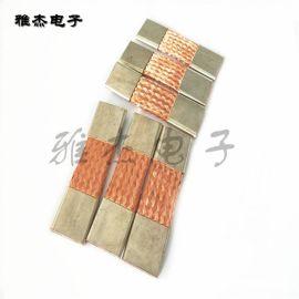 铜编织线软连接 镀锡织软连接 接地线 导电带