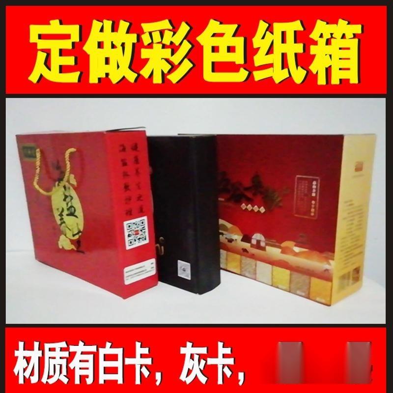 瓦楞纸盒彩色礼品盒包装盒