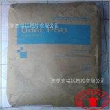 抗紫外線 高剛性 PSU P-1700 NT